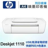 HP Deskjet 1110 輕巧亮彩噴墨印表機/適用墨水匣 HP NO.63XL/NO.63/F6U63AA/F6U64AA/F6U61AA/F6U62AA