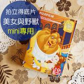 菲林因斯特《美女與野獸》Disney 迪士尼 mini專用 拍立得底片 fujifilm 富士 單卷10張 送保護套