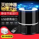Usb供電家用便攜滅蚊燈 室內吸入式捕蚊燈 臥房寢室靜音無輻射滅蚊器