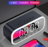 藍芽音響 無線藍芽音箱家用低音炮手機迷你鬧鐘隨身便攜式小型3D大音量【全館免運】