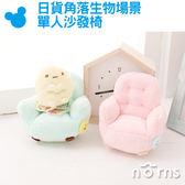 Norns【日貨角落生物場景 單人沙發椅】沙包娃娃專用擺飾 日本SAN-X正版 傢俱 擺設 週邊