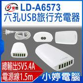 全新 IS愛思 LD-A6573 6孔旅行充電器6PORT輸出 智慧電流監控 USB總輸出最大5.4A【限期24期零利率】