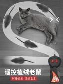 貓玩具老鼠無線遙控逗貓貓咪電動貓貓仿真