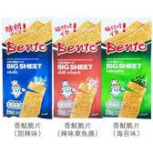 泰國 Bento 日式香魷脆片/切片(1包入) 6款可選【小三美日】