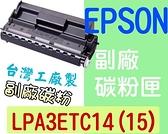 [ EPSON 副廠碳粉匣 LPA3ETC14 LPA3ETC15 ][10000張] LP 6100/7900/9100