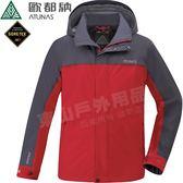 [買就送肩背包] Atunas歐都納 A-G1813M紅/深灰 男GTX兩件式羽絨外套 Gore-Tex防風夾克