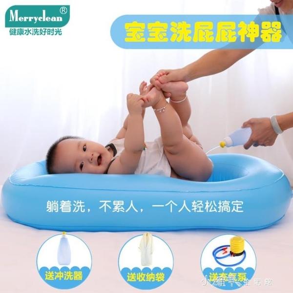 嬰兒洗屁屁神器新生幼兒屁股架躺椅寶寶洗頭椅兒童換洗床PP盆浴盆YQS 新年禮物