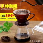手沖咖啡壺套裝 V60型陶瓷咖啡過濾杯 細口壺 滴漏式  千千女鞋YXS