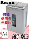 理想牌 Resun ADF-300 碎紙機 A4 短碎狀 4x10mm 可碎 信用卡 光碟片 自動送紙