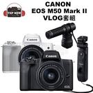 [32G+全配] CANON 佳能 微型單眼相機 EOS M50 M2 M50 Mark II Vlog組 微型 單眼 相機 公司貨