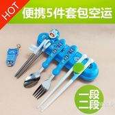 8折免運 兒童學習筷訓練筷寶寶練習筷子不銹鋼勺子叉子套餐兒童餐具輔食
