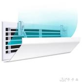 擋風板 中央空調防直吹風管機百葉窗出風口通用導風板罩月子擋冷風YYJ 【快速出貨】