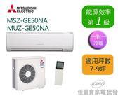 【佳麗寶】-留言再享折扣(三菱MITSUBISHI 7-9坪《變頻冷暖》分離式一對一冷氣-MSZ-GE50NA/MUZ-GE50NA)