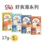 [寵樂子]《日本CIAO》好食湯系列 - 4種口味 17gx5入 / 貓零食