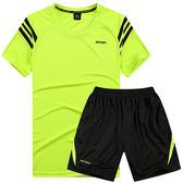 夏季運動套裝男士短褲休閒兩件薄款健身運動衣服裝短袖跑步服速干【滿1元享受88折優惠】