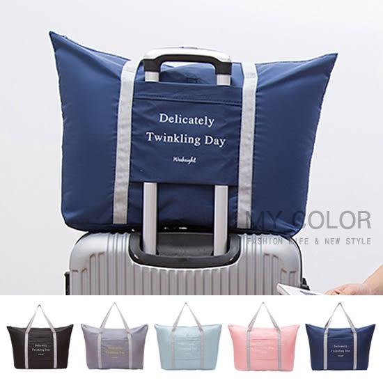 拉桿包 行李袋 旅行袋 手提袋 收納包 收納袋 登機包購物袋 衣物收納手提折疊拉桿包【N107】MY COLOR