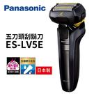 【24期0利率】Panasonic 國際牌 ES-LV5E-K 5D全方位 五刀頭電動刮鬍刀 LV5E 公司貨