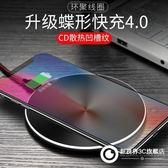 iphonex無線充電器QI快充8Plus蘋果專用無線充電板底座三星s8通用