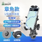 五匹 MWUPP 章魚款U型橫桿底座手機架 升級版本 機車 單車 自行車架 摩托車架 手機支架
