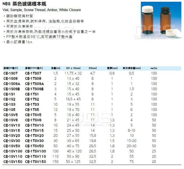 《NEG》茶色玻璃樣本瓶 Vial, Sample, Screw Thread, Amber, White Closure