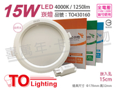 TOA東亞 LDL152-15AAW/H LED 15W 4000K 自然光 全電壓 15cm 崁燈 _ TO430160