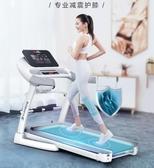 跑步機億健精靈ELF跑步機家用款小型折疊式多功能超靜音室內健身房專用 220v JD  美物