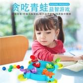 抖音同款兒童親子玩具青蛙吃豆男孩桌面貪吃搶珠益智多人互動游戲·享家生活館