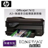 登錄送燒烤器+保固+加購墨水再送全聯$200~ HP Officejet 7612 A3+無線多功能傳真事務機 ( OJ7612 )