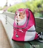 寵物包外出便攜包雙肩背包胸前狗狗包貓包泰迪比熊狗狗手提旅行包YXS『小宅妮時尚』