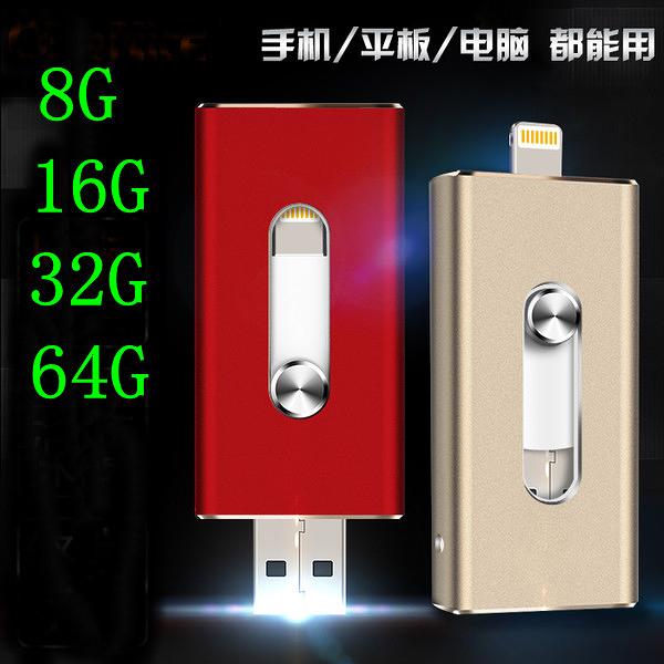 IPhone 6 蘋果手機 隨身碟5s/6plus ipad 專用電腦兩用U盤16g 隨身碟雙插頭3.0