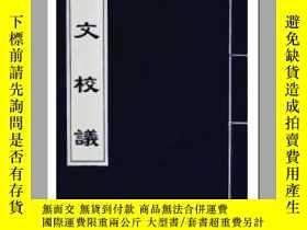 二手書博民逛書店說文校義罕見上下冊Y271855 嚴可均(1762-1843 年