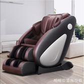 按摩椅家用全身太空艙全自動多功能揉捏按摩器電動沙發椅220V IGO 糖糖日系森女屋