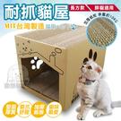 長方(加大)款耐抓貓屋 胖貓適用 (含4片貓抓板) CP值破表 MIT台灣製造 貓咪舒壓 貓抓箱 貓紙板