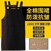 圍裙 圍裙定制logo正韓時尚家用廚房奶茶店美甲防水成人男女工作服定做 CY潮流