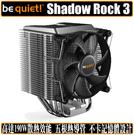 [地瓜球@] be quiet Pure Shadow Rock 3 CPU 散熱器 靜音 塔扇