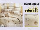 床邊故事+台灣製_寵愛寶貝[060B]秀士精梳純棉_單人3尺_薄床包枕套組