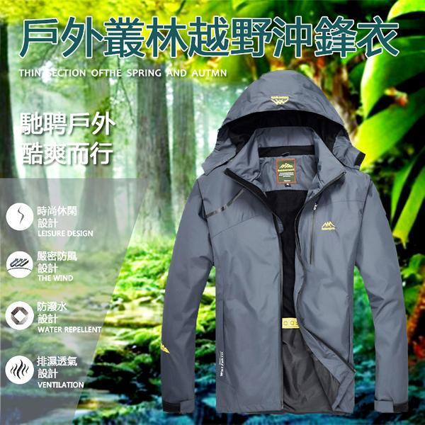 降價兩天 春秋季戶外男女士衝鋒衣釣魚單層登山服四季防水防風薄款情侶外套