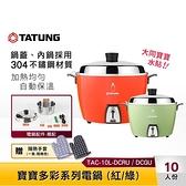 【南紡購物中心】TATUNG大同 10人份 不鏽鋼電鍋 TAC-10L-DCRU/DCGU 寶寶多彩系列 簡配版