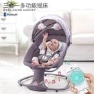 嬰兒電動搖搖椅搖床安撫椅哄娃睡神器電動寶寶搖籃椅睡籃智慧搖床-完美-完美
