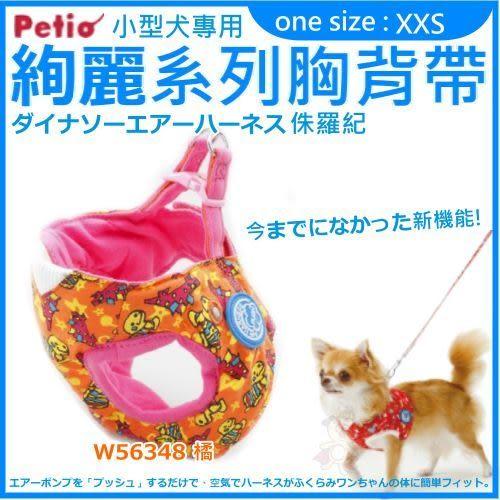*KING WANG*日本Petio《小型犬絢麗系列-侏儸紀》XXS充泡胸背W56348桃紅色+牽繩