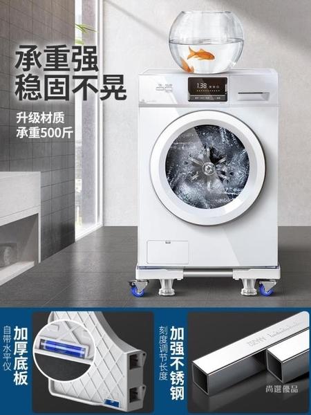洗衣機底座 滾筒洗衣機底座架衛生間置物架移動萬向輪全自動通用固定防震墊高【全館免運】
