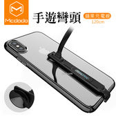 Mcdodo 雷神系列 快充 2A iPhone 充電線 彎頭 L型 智能 呼吸燈 Lightning 吸盤 120cm