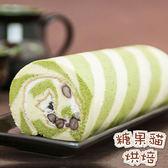 糖果貓烘焙.日式抹茶紅豆蛋糕捲(420g/條)★預購﹍愛食網