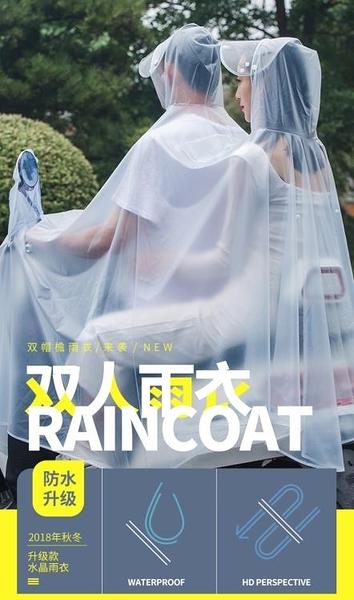 AERNOH雙人雨衣電瓶車電動自行車摩托車成人騎行母子雨披韓國時尚 【新年搶購】