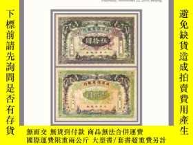 二手書博民逛書店北京誠軒2018年秋季拍賣會罕見紙幣 拍賣圖錄Y77626 誠軒