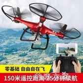 無人機小飛機高清專業航拍超長續航四軸飛行器兒童玩具耐摔充電遙 千惠衣屋