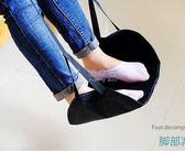 飛機腳墊 高鐵歇放腿蹬坐神器腳踏板旅行睡覺吊床腳墊吊腳足踏腳凳長途 俏女孩