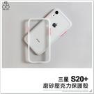 三星 S20+ 壓克力 手機殼 保護殼 軟邊 硬殼 二合一 全包覆 霧面 背板 防指紋 素色 簡約 保護套