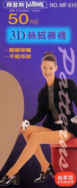 就愛購【SP87013】佩登斯 Patterns 50丹尼 3D絲絨暖冬褲襪