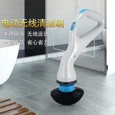 電動清潔刷 多功能無線式充電動浴室刷衛生間瓷磚縫隙墻角清潔刷洗地刷子神器 生活主義
